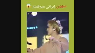 سهونووووو قشنگ عین ایرانیا میرقصه