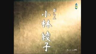 سریال ژاپنی سالهای دور از خانه اوشین با کیفیت عالی