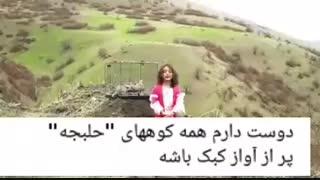کار زیبای دختر خردسالی از دیار کردستان در زادروزش