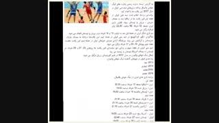 برنامه ی بازی های والیبال ایران در جام جهانی