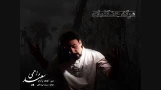 آهنگ مرگ جنگلبان - با صدای سعید راحمی