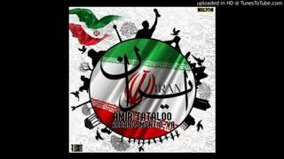 دانلود آهنگ جدید امیر تتلو به نام ایران