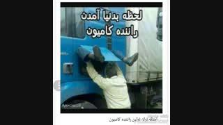 لحظه بدنیا اومدن راننده کامیون@_____@