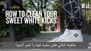 چگونه کتانی سفید خود را تمیز کنیم؟