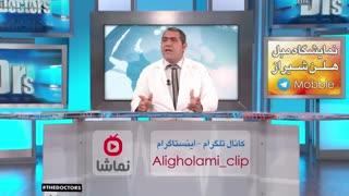 کلیپ طنز پرسش و پاسخ پزشکی غلامی بعداز شکست در انتخابات