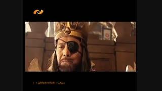 سریال چینی افسانه شجاعان دوبله فارسی