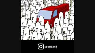 انیمیشن جدید سوریلند ( قلی 3 ) : پاشید برید خونه هاتون !