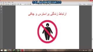 آشنایی با سرفصل های کتاب رایگان چاقی ممنوع