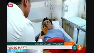 روایت زخمی ها از حوادث تروریستی در تهران