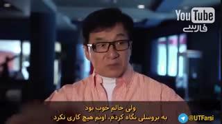 صبحت فوق العاده جکی بهترین اتفاق زندگی جکی چان هاردساب فارسی اکاشی لولوش بوروتو