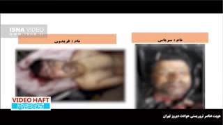 اعلام هویت عاملان ترورهای تهران