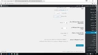 آموزش طراحی سایت با وردپرس قسمت 7