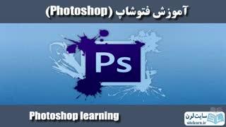 آموزش فتوشاپ (Photoshop) - جلسه 1
