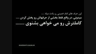 آیاامام خمینی(ره)وعده آب وبرق مجانی داده بود؟