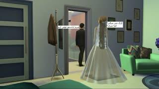 سیمز 4 سریال زندگی قسمت 46 فصل 3
