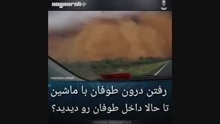 رفتن درون طوفان با ماشین