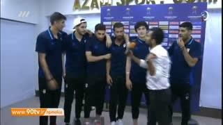 مصاحبه جالب و دیدنی از ستاره های تیم ملی + تبرییییییییک