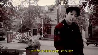 BTS_War_of_Hormone_با  زیرنویس فارسی --برای ستایش عزیزم