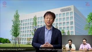 نینتندو در E3 2017