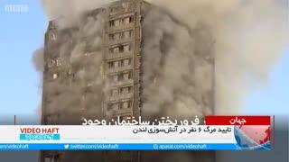 اولین آمار آتشسوزی لندن: 6 نفر کشته شدهاند