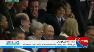 موج مکزیکی رئیسجمهور فرانسه و نخستوزیر انگلیس را برد!