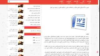 تعیین دادگاه صالح و قانون حاکم در اختلافات ناشی از مالکیت فکری در عرصه بین الملل