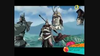 کارتون افسانه 3 برادر سری جدید تولید 2009 با دوبله فارسی