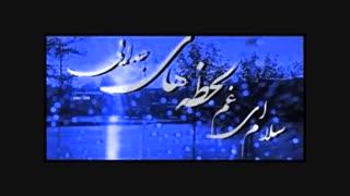 آهنگ فوق العاده زیبا غمگین و احساسی سلام آخر - احسان خواجه امیری