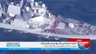 برخورد کشتی فیلیپینی با ناو آمریکایی