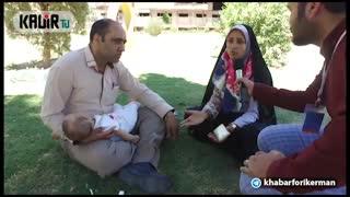 گزارش/نظر مردم کرمان راجب به آرایش