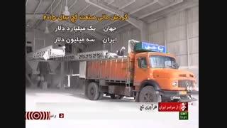 استان سمنان قطب گچ در ایران