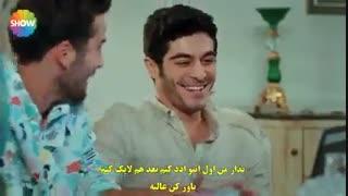 سریال ترکی عشق حرف حساب حالیش نمیشه قسمت 2 پارت 1