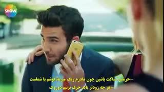 سریال ترکی عشق حرف حساب حالیش نمیشه قسمت 2 پارت 2