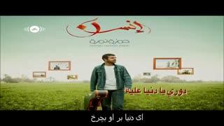 آهنگ فوق العاده زیبای عربی - دووری یا دنیا - ترجمه فارسی