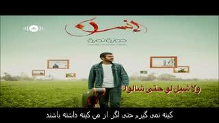 آهنگ زیبای عربی - باب الله-حمزه نمره- ترجمه فارسی