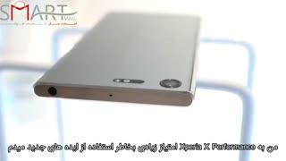بررسی گوشی Xperia XZ Premium با زیرنویس فارسی اسمارت مال