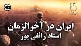 ایران در آخرالزمان ● استاد رائفی پور