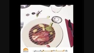 رستوران شگفت انگیز