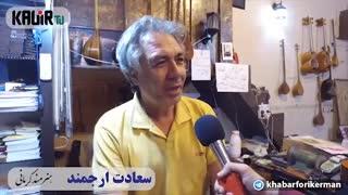 مصاحبه/ سعادت ارجمند، هنرمند کرمانی