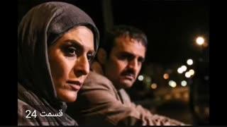 دانلود قسمت بیست و چهارم 24 سریال زیر پای مادر   31 خرداد