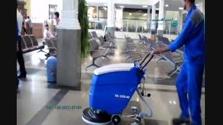 اسکرابر - بالا بردن کیفیت نظافت ترمینال ها با اسکرابر