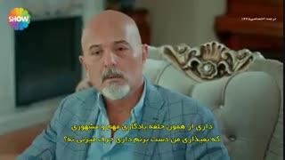 سریال ترکی عشق حرف حساب حالیش نمیشه قسمت 16 کامل