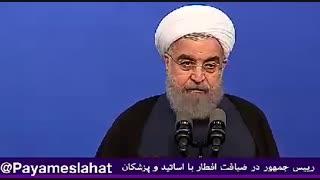 حکومت  امام علی  (ع)  از زبان دکتر روحانی