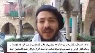 جوان فلسطینی:تنها امیدمان بعد از خدا به ایران وایرانیان است