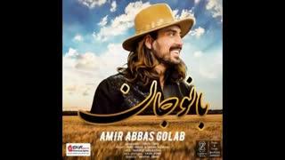 Amir Abbas Golab - Banoo Jan - امیرعباس گلاب - بانو جان