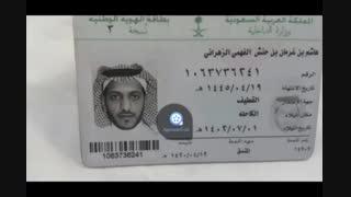 رسوایی وزارت کشور عربستان
