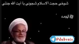 شوخی حجت الاسلام شجونی با آیت الله جنتی