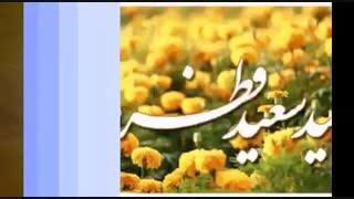 عید سعید فطر مبارک باشه