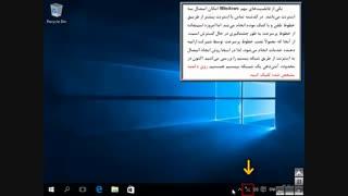 آموزش اینترنت - Microsoft Edge - بخش یک از هفت