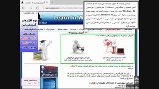 آموزش اینترنت - Microsoft Edge - بخش دوم از هفتم